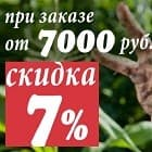Заказ от 7000 руб. со скидкой