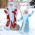 Фигуры снегурочки и деда мороза