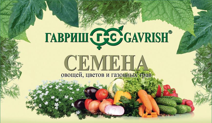 Семена цветов гавриш каталог