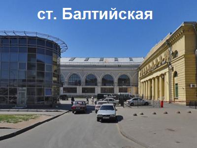 Станция метро Балтийская