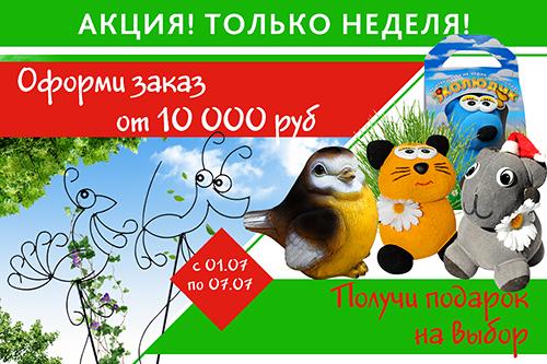 Подарки за заказ от 10000 руб.
