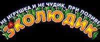 Эколюдик