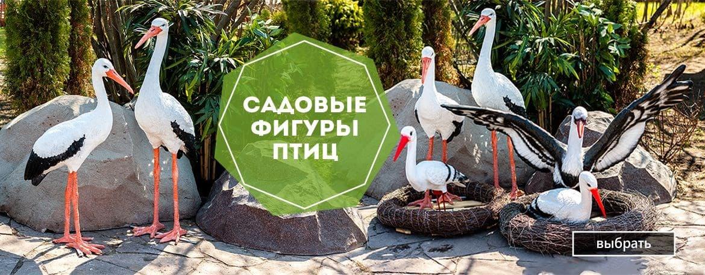 Садовые фигуры птиц