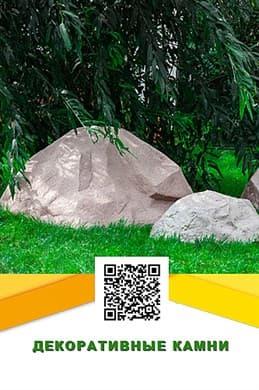 Декоративные камни на люк