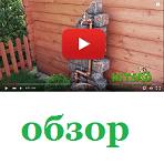 """<span class=""""title_news_article"""">Видеообзор садовых умывальников</span>"""