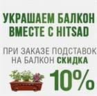 Украшаем балкон вместе с ХитСад!