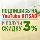 Каждому подписчику нашего канала в Youtube - скидка!