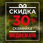 Скидка от Hitsad 30%