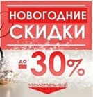 Новогодние скидки -30%