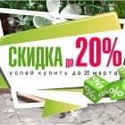 Садовая мебель и декор - 20%