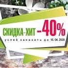 СКИДКА ХИТ - 40%