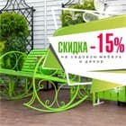 15% на садовую мебель и декор!