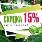 -15% на Хиты продаж!