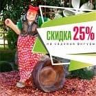 СКИДКИ 25%