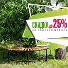 -25% на Садовую мебель!