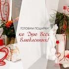 Подарки ко Дню Всех Влюбленных!