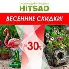 ВЕСЕННИЕ СКИДКИ -30%