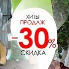 ХИТЫ ПРОДАЖ -30%