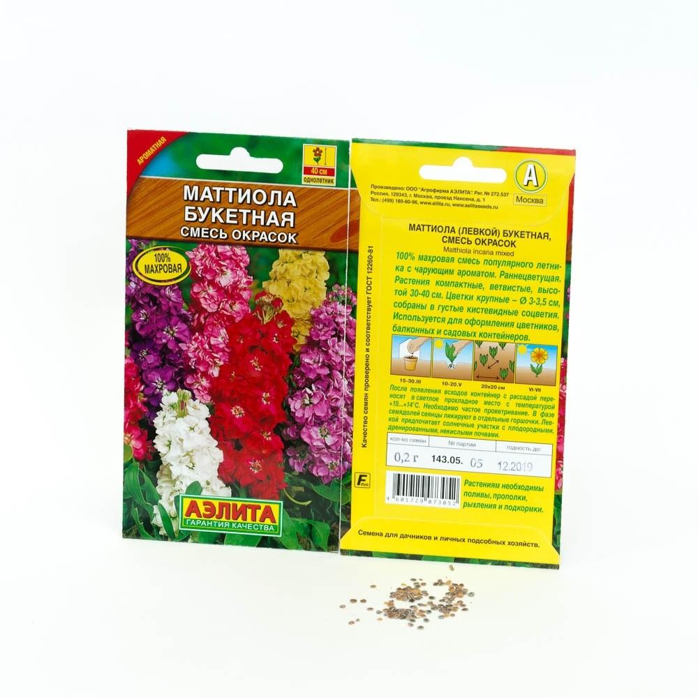 Маттиола букетная семена цветов