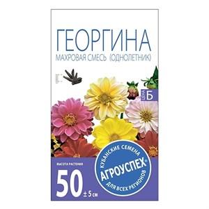 Георгина Махровая смесь 0,2г