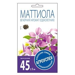 Маттиола Вечерний Аромат 0,5г