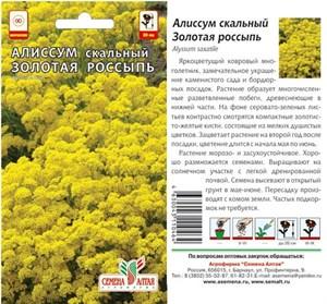 Алиссум Золотая россыпь 0,1гр