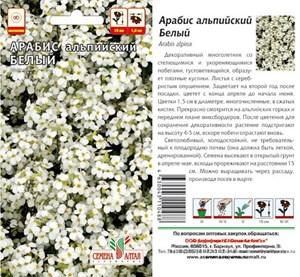 Арабис Альпийский белый 0,1гр