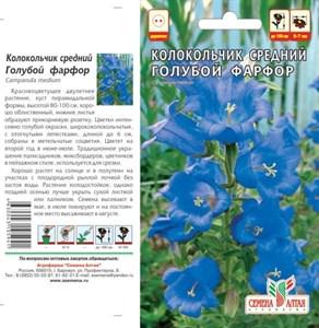 Колокольчик Голубой фарфор 0,1гр