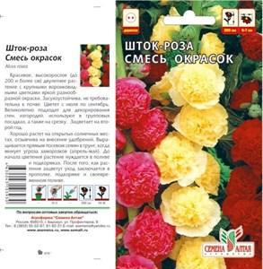 Шток-роза смесь 0,1гр