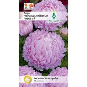 Астра Королевский пион розовый 0,3гр