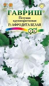 Петуния Афродита белая 10шт