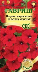 Петуния Волна Красная F1 5шт
