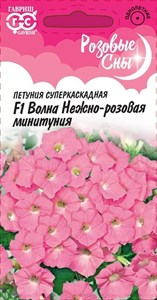Петуния Волна нежно-розовая F1 5шт