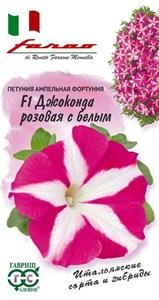 Петуния Джоконда F1 розовая с белым10шт