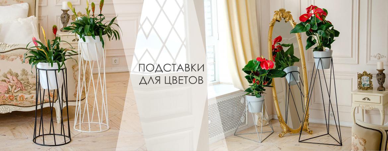 Подставка для цветов - фото