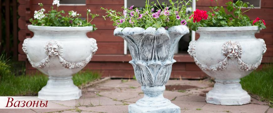 купить вазон для цветов из бетона новосибирск купить