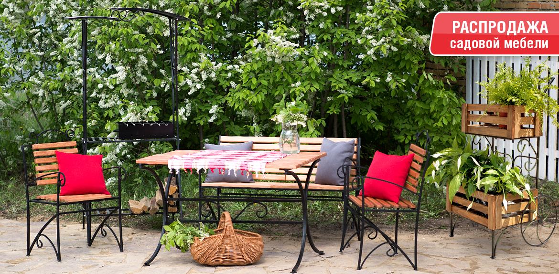Распродажа садов мебель a s t r a скачать